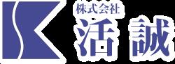 解体工事 (株)活誠